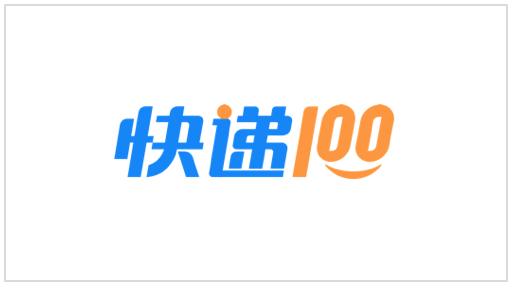 快递100——文字识别技术实现传图下单,提升寄件效率