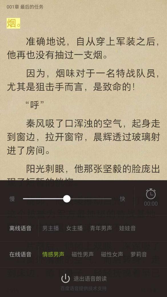 3)再次回到语音朗读入口——选择语音朗读——进入朗读状态,并可选择语速、声音(发音人)、是否离线阅读等状态。