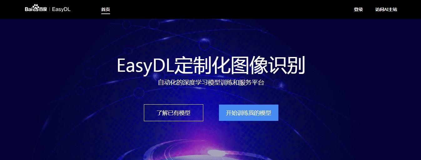 EasyDL定制化图像识别