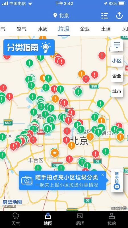 1,打开蔚蓝地图app,选择地图并选择垃圾,点击分类指南。