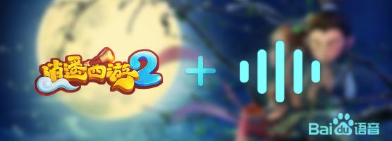 【行业案例】百度语音识别服务为手游带来全新娱乐互动体验