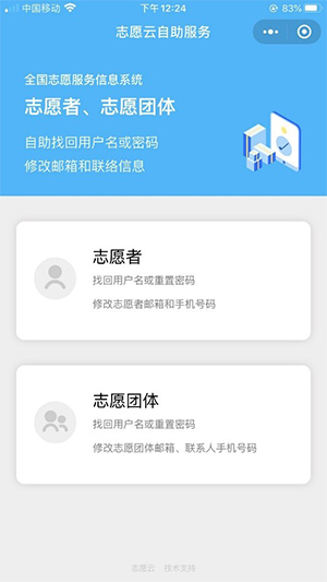 (1)用户进入小程序,选择自己的角色;