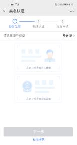 STEP1 用户上传身份证正反面照片