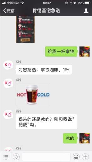 A.用户在微信公众号--肯德基宅急送中开始点餐流程