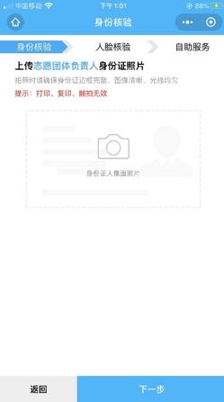 (2)核验通过后,将进入身份证拍照识别页,上传负责人身份证照片;