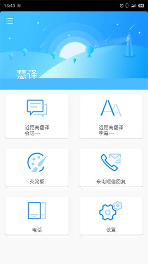 第一步:打开慧译app主界面,选择远距离翻译字幕