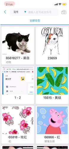 第一步:用户通过APP调用相似图片搜索的入库能力,完成对所有布料花色图片的批量入库;