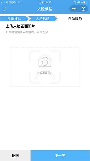 (3)身份核验通过后,进入人脸识别页,用户可实时上传人脸照片;如身份核验不通过或无结果,需志愿者上传身份证照片,进行实名认证;