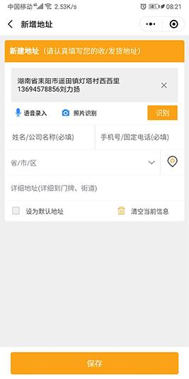 第二步,录入地址信息,可支持语音和图片识别功能;