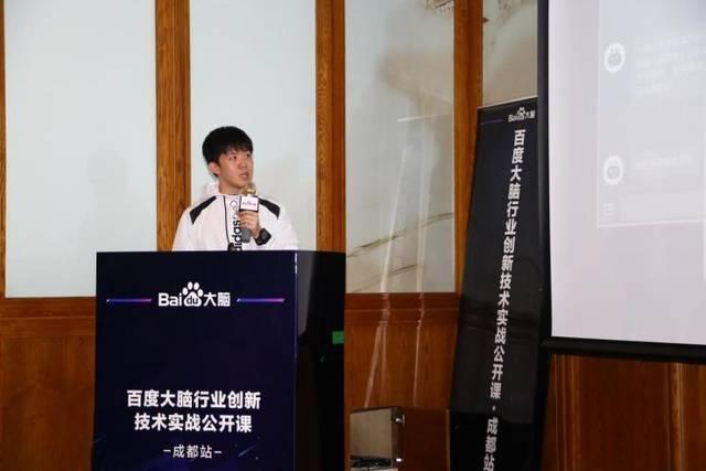 百度AI-行业创新技术实战公开课
