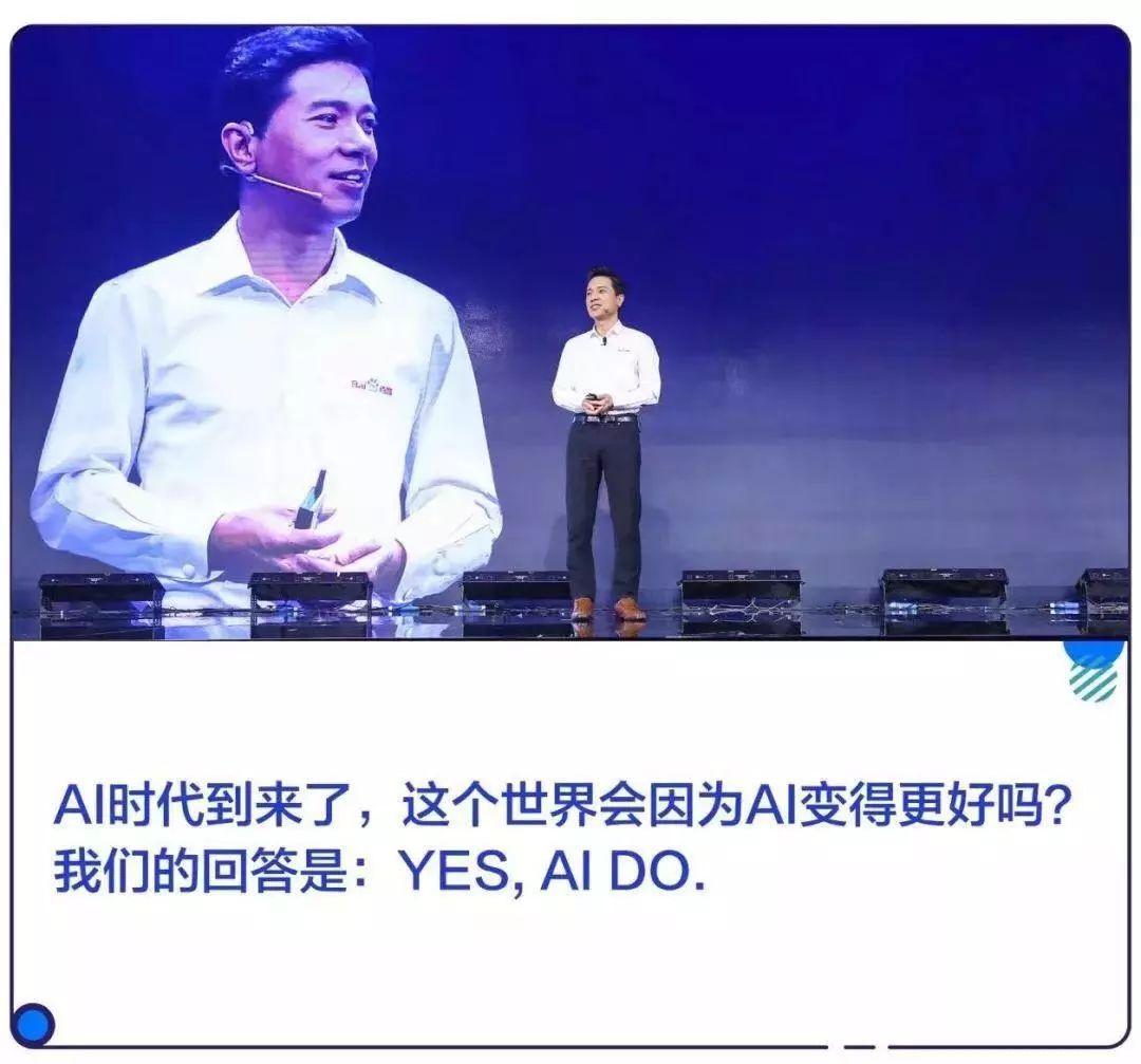 百度AI-百度世界大会