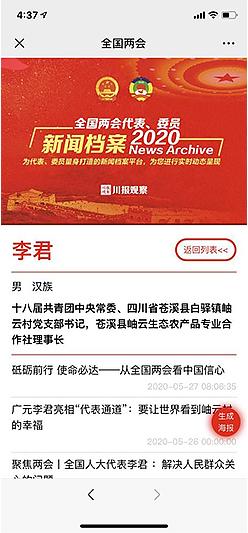 """2、通过""""一键搜索""""实现对人大代表、政协委员的新闻事件进行跟踪了解。"""