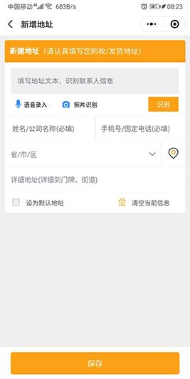 第一步,用户进入创建地址界面;