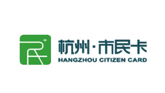 杭州市民卡