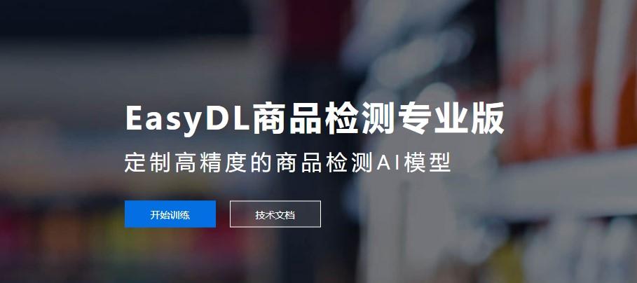 EasyDL商品检测专业版