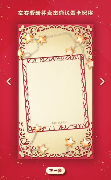 step2:选择贺卡背景