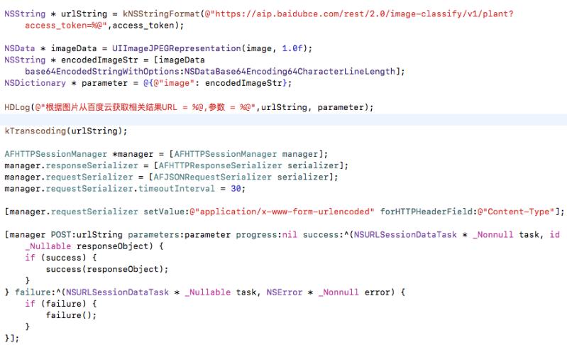 iOS 植物识别通过API调用,为什么返回ima