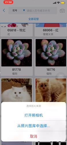 第二步:设计师用手机拍照喜爱花色的布料,并上传图片至APP;