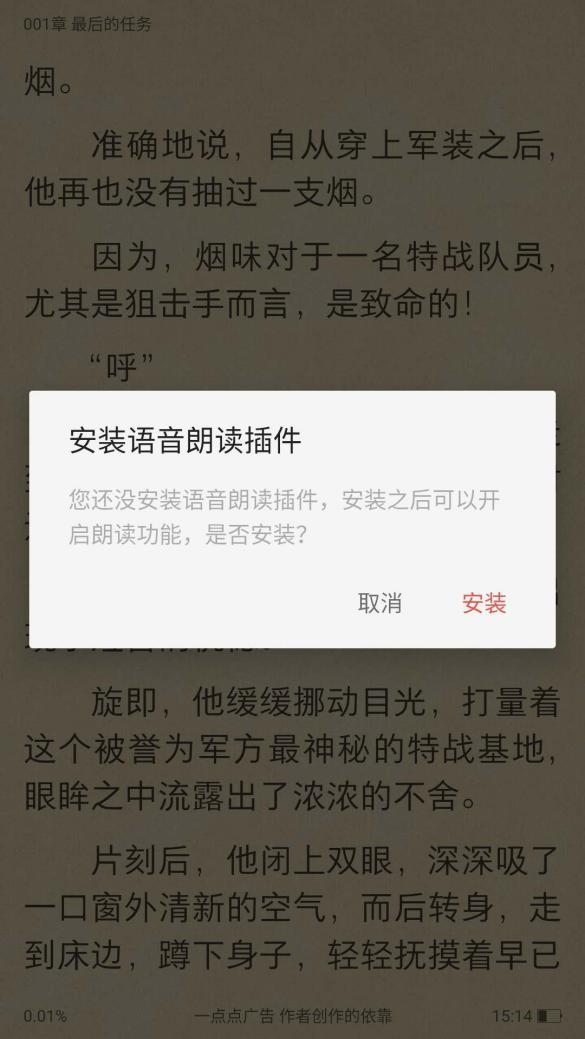 2)第一次使用时需要安装语音朗读插件,点击安装即可;