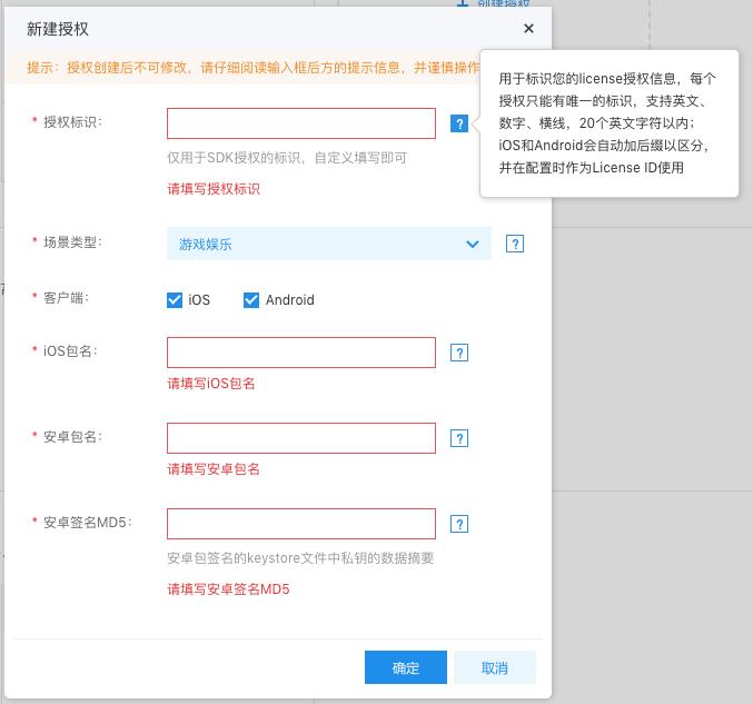 填写授权信息